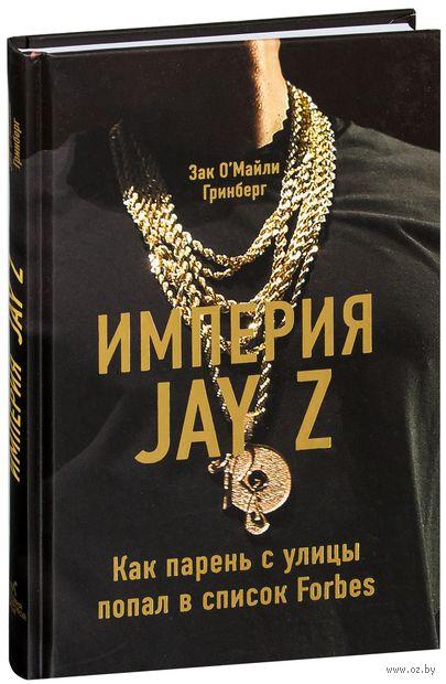 Империя Jay Z — фото, картинка