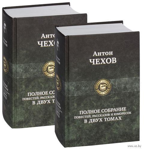 Антон Чехов. Полное собрание повестей, рассказов и юморесок в двух томах — фото, картинка