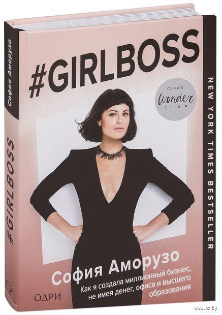#Girlboss. Как я создала миллионный бизнес, не имея денег, офиса и высшего образования — фото, картинка