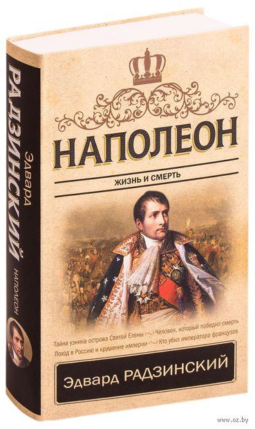 Наполеон. Жизнь и смерть — фото, картинка