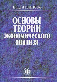 Основы теории экономического анализа. Наталья Литвинова
