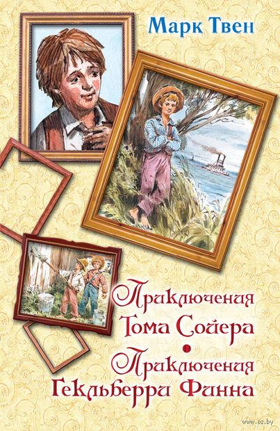 Приключения Тома Сойера. Приключения Гекльберри Финна. Марк Твен