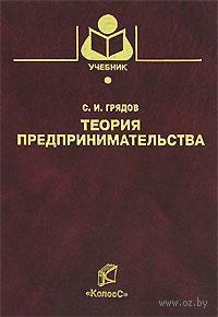 Теория предпринимательства. Станислав Грядов