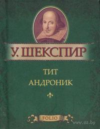 Тит Андроник (миниатюрное издание). Уильям Шекспир