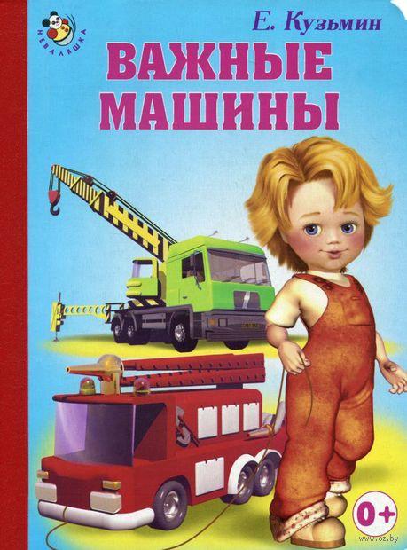 Важные машины. Евгений Кузьмин