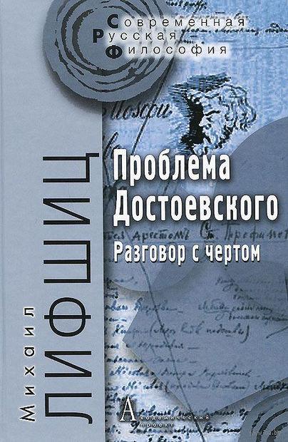 Проблема Достоевского. Разговор с чертом. Михаил Лифшиц