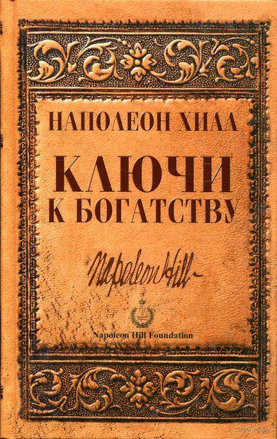 Ключи к богатству. Наполеон Хилл