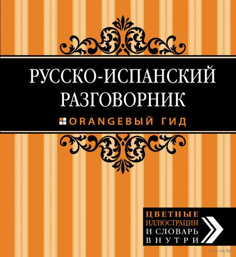 Русско-испанский разговорник. Оранжевый гид. Гарсиа Бенитес