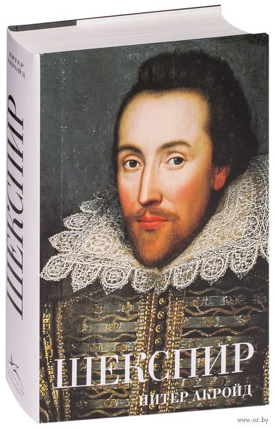 Шекспир. Биография — фото, картинка