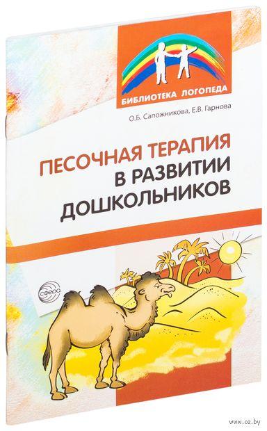 Песочная терапия в развитии дошкольников. Ольга Сапожникова, Елена Гарнова