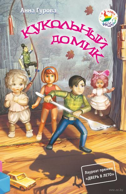 Кукольный домик. Анна Гурова