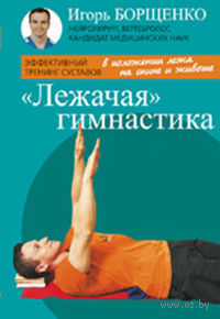 Лежачая гимнастика. Игорь Борщенко