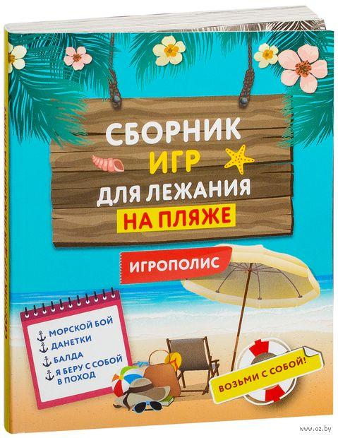 Сборник игр для лежания на пляже — фото, картинка