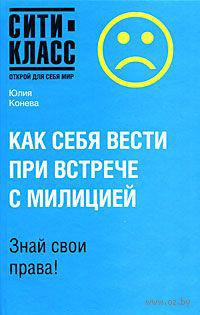 Как себя вести при встрече с милицией. Юлия Конева