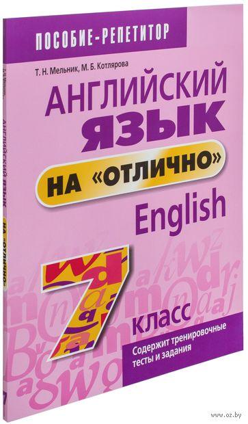 "Английский язык на ""отлично"". 7 класс — фото, картинка"