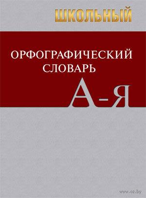 Школьный орфографический словарь — фото, картинка
