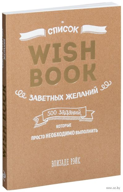 Wish Book. Заветные желания, которые могут исполниться — фото, картинка