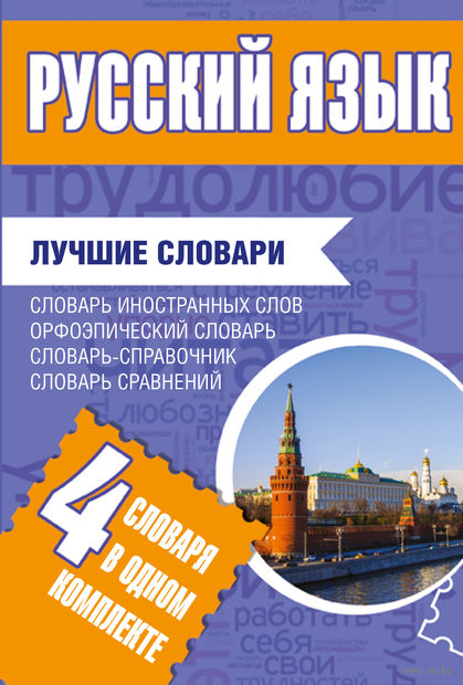 Русский язык. Лучшие словари (Комплект из 4-х книг) — фото, картинка