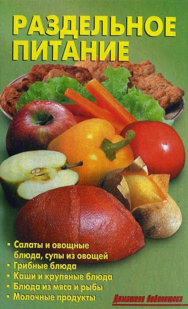 Раздельное питание — фото, картинка