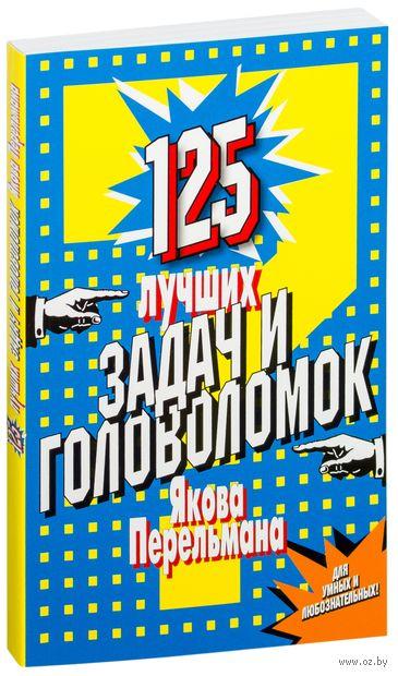 125 лучших задач и головоломок Якова Перельмана — фото, картинка