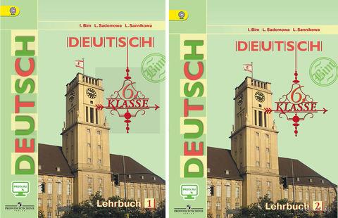 Немецкий язык. 6 класс. Учебник (в двух частях) — фото, картинка