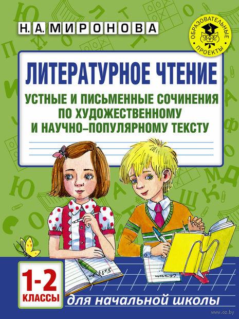 Литературное чтение. Устные и письменные сочинения по художественному и научно-популярному тексту. 1-2 классы — фото, картинка