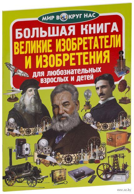 Большая книга. Великие изобретатели и изобретения — фото, картинка
