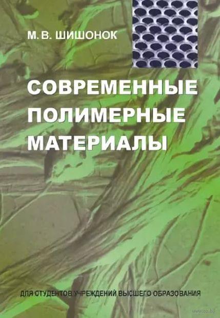 Современные полимерные материалы — фото, картинка