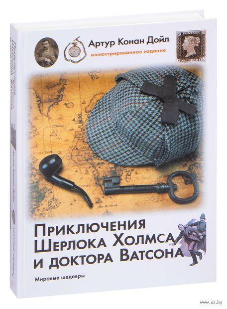 Приключения Шерлока Холмса и доктора Ватсона — фото, картинка