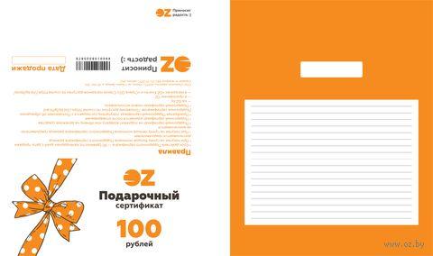 """Подарочный сертификат на сумму 100 рублей """"Для коллеги"""" — фото, картинка"""