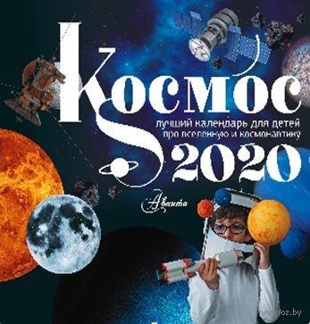 """Календарь настенный """"Космос"""" (2020) — фото, картинка"""