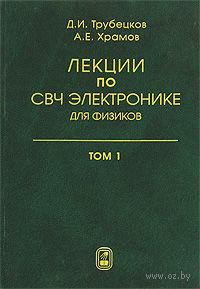 Лекции по СВЧ электронике для физиков. В 2 томах. Том 1. Дмитрий Трубецков, А. Храмов