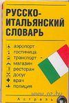 Русско-итальянский словарь (миниатюрное издание). Г. Зорько