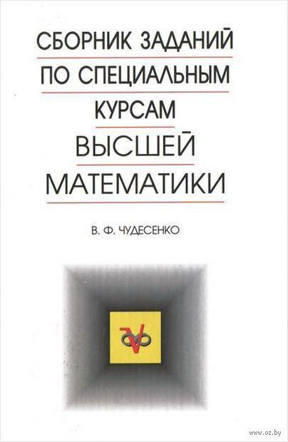 Сборник заданий по специальным курсам высшей математики. Валерий Чудесенко