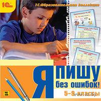 1C:Образовательная коллекция. Я пишу без ошибок! (5-9 классы)