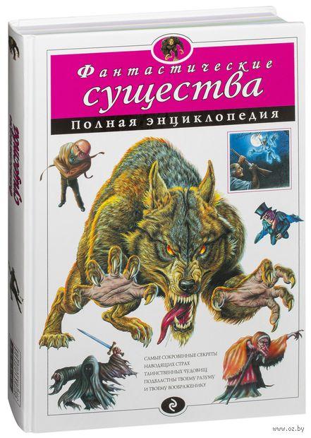 Фантастические существа. Полная энциклопедия — фото, картинка