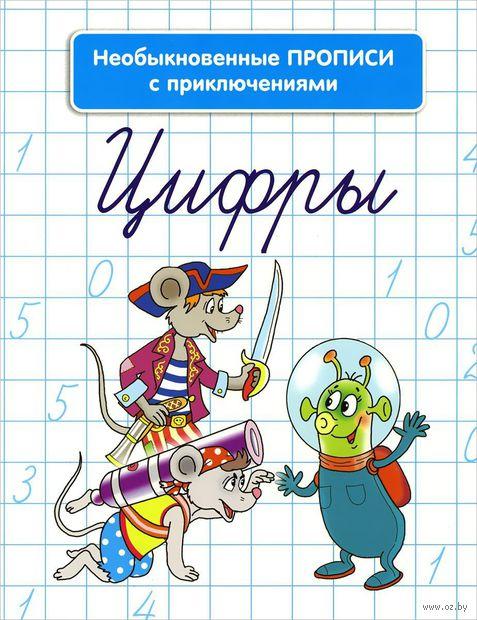 Цифры (прописи). Анна Красницкая