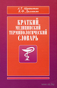 Краткий медицинский терминологический словарь — фото, картинка