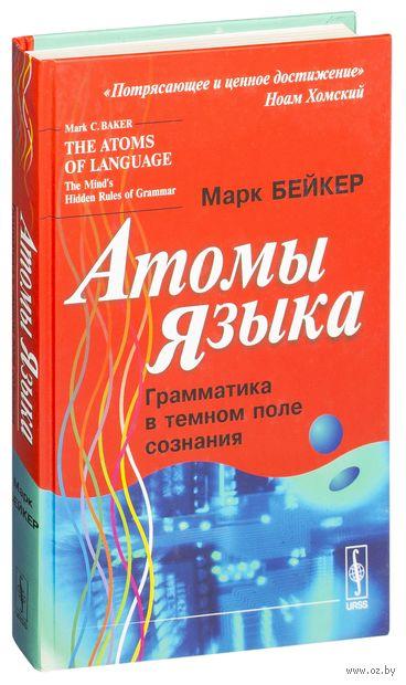 Атомы языка. Грамматика в темном поле сознания — фото, картинка