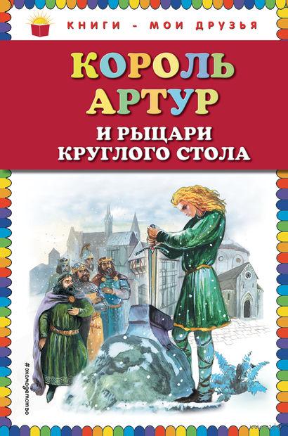 Король Артур и рыцари Круглого стола. Софья Прокофьева