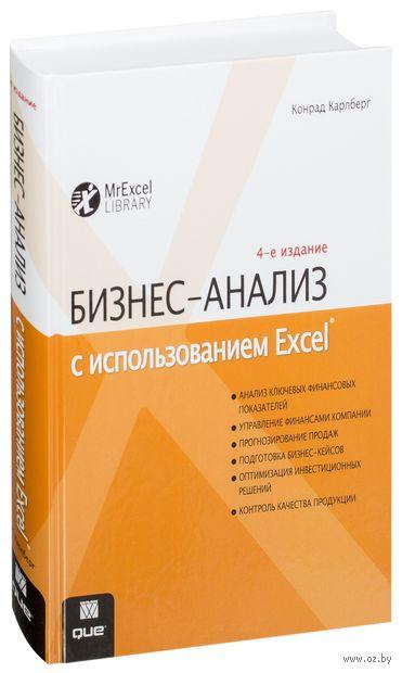 Бизнес-анализ с использованием Excel. Конрад Карлберг