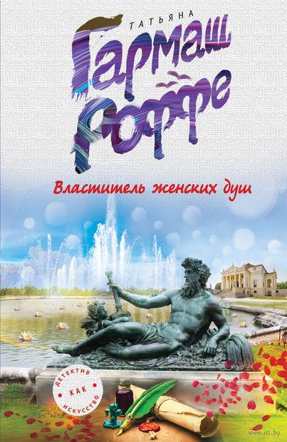 Властитель женских душ (м). Татьяна Гармаш-Роффе