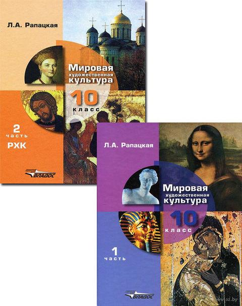 Мировая художественная культура. 10 класс (в двух частях). Людмила Рапацкая