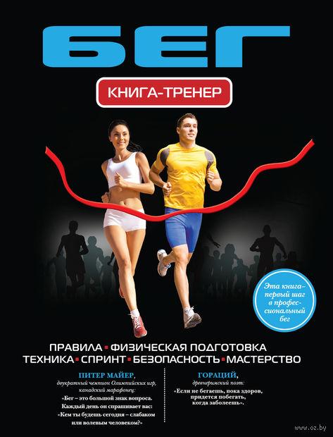 Бег. Книга-тренер. М. Шутова