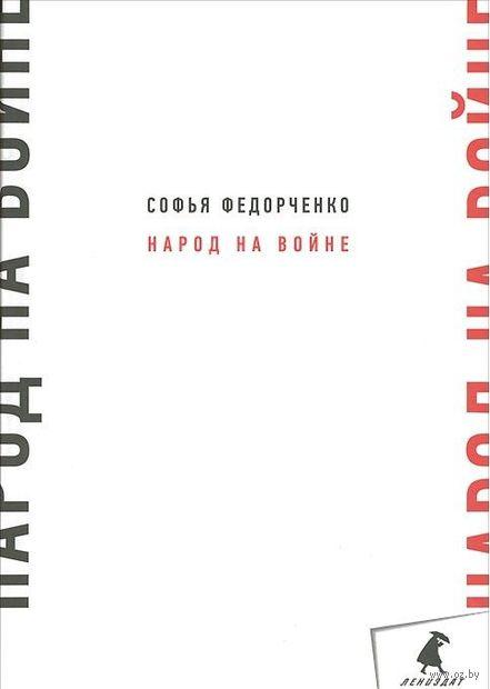 Народ на войне. Софья Федорченко