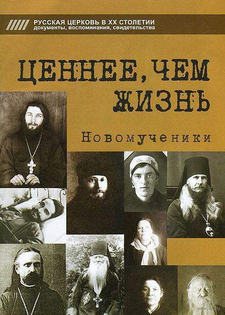 Ценнее, чем жизнь. Новомученики. Татьяна Краснянская