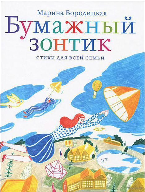 Бумажный зонтик. Стихи для всей семьи. Марина Бородицкая