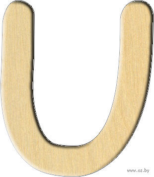 """Заготовка деревянная """"Английский алфавит. Буква U"""" (54х70 мм)"""