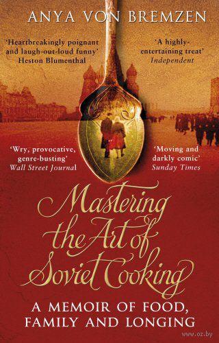 Mastering the Art of Soviet Cooking. Анна фон Бремзен