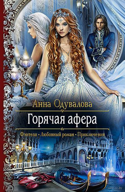 Горячая афера. Анна Одувалова